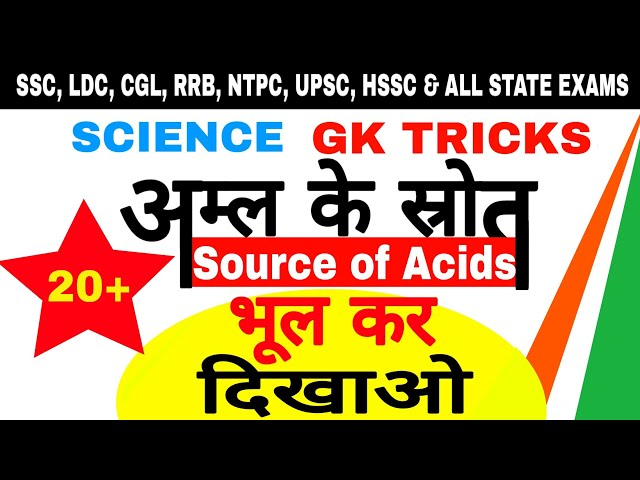 Science Gk Tricks : Source of Acids | अम्ल के स्रोत | Hindi + English | Study corner