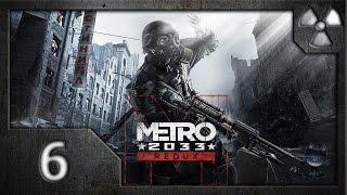 Метро 2033. Возвращение (Metro 2033 Redux). Прохождение. Часть 6. Кузнецкий мост.