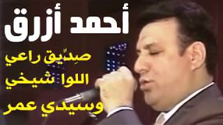 أحمد أزرق - صـديق راعـي اللـوا شيـخي وسـيدي عـمر