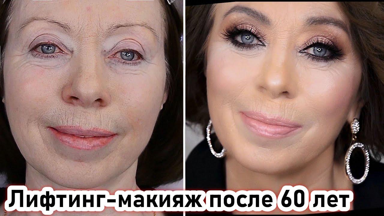 Лифтинг макияж после 60лет урок№122
