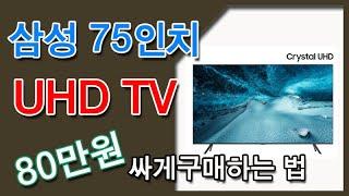 삼성전자 75인치 UHD TV 260만원짜리 180만원…