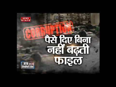 Watch special report on corruption level of RTO office in Agra and Ghaziabad