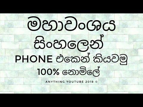 Mahawanshaya Book Free -History of Sri Lanka