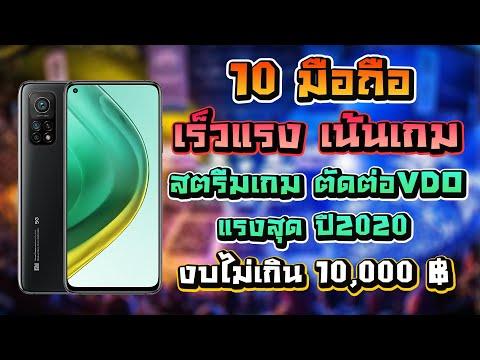 10 มือถือเล่นเกมงบไม่เกิน 10,000 บาท | เน้นเกมแรงๆ จอ 144Hz snap 865 ตัดต่องาน VDO รองรับ 5G ปี 2020