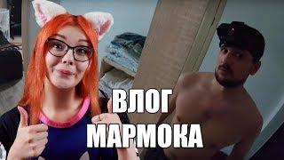 [6.000.000] Один день глазами Мармока РЕАКЦИЯ НА Mr. Marmok