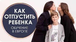 Как отправить детей учиться за границу? - Светлана Керимова