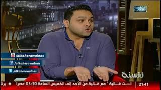 نفسنة   إسلام محيي وتقليد كوميدي للإعلامى عمرو أديب