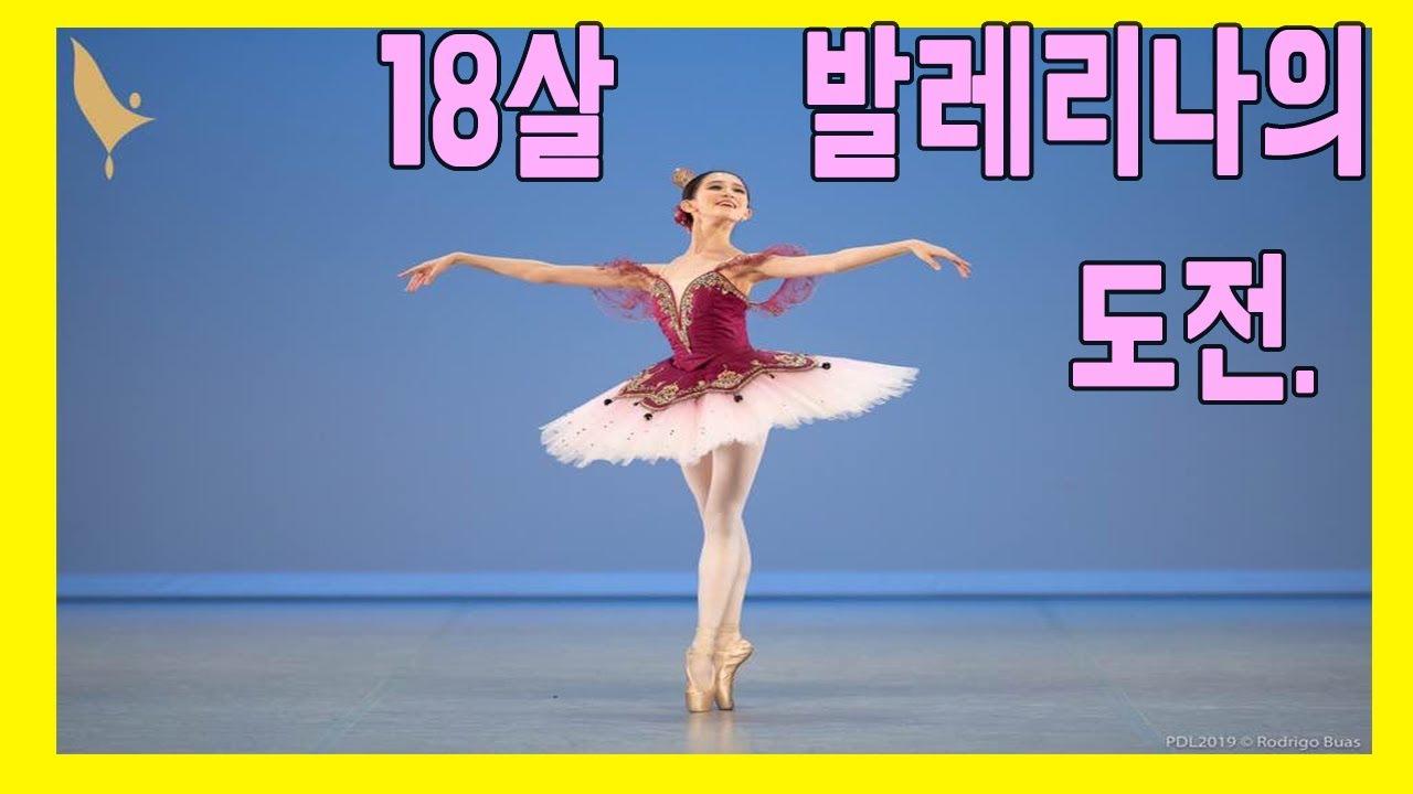 18살 발레리나의 꿈을 향한 도전!!(무엇을 준비하든 치밀하고 면밀히 준비해야한다.)