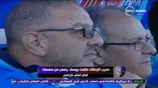الحريف - خاص ... الزمالك يتراجع عن التعاقد مع نجم المقاصة وأخر أخبار القلعة البيضاء بتونس