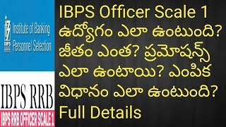 IBPS Officer Scale 1 Job(Work,Salary,Pramotions)   RRB Officer scale 1 Job Profile 2017 Video