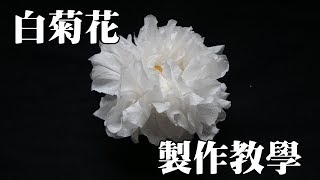 【DIY】白菊花 White Chrysanthemum