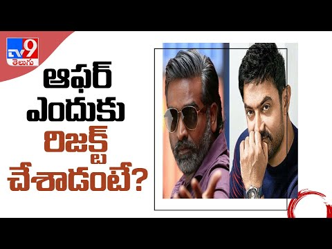 'Lal Singh Chaddha': Aamir Khan Dropped Out Vijay Sethupathi For THIS Reason? - TV9