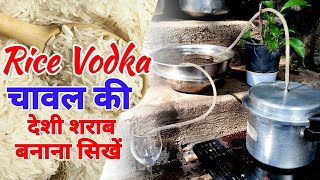 Download lagu How To Make Rice vodka Rice Vodka Making Prosses In Hindi चावल से घर पर  बनाएं देशी शराब