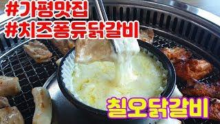 가평 맛집 칠오닭갈비 치즈퐁듀 닭갈비
