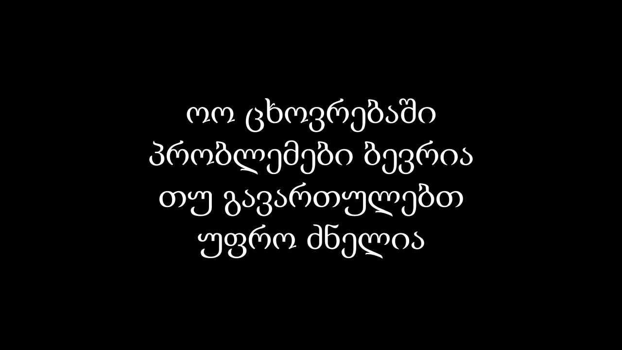 კაბუ  ჰეროინი თოვს  Kabu  Heroini Tovs  lyrics
