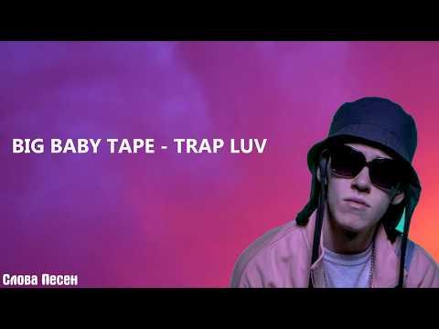 BIG BABY TAPE - ОН ТЕБЯ ЦЕЛУЕТ | ТРЕК + ТЕКСТ | LYRICS