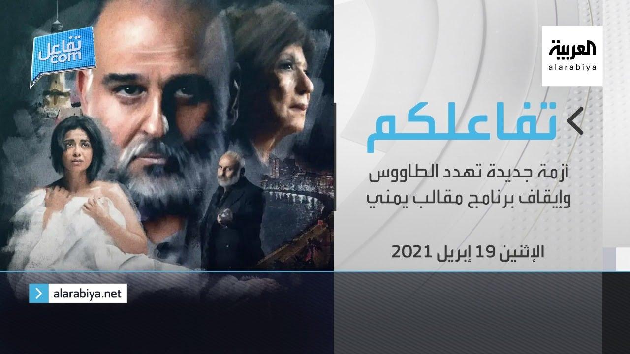 تفاعلكم | أزمة جديدة تهدد الطاووس وإيقاف يرنامج مقالب يمني  - نشر قبل 6 ساعة