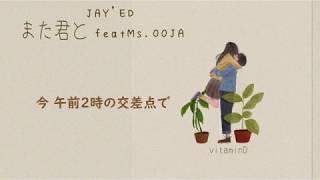 JAY'ED - Free