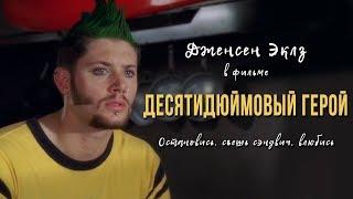 Дженсен Эклз в фильме Десятидюймовый герой русская озвучка