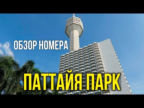 В ТАИЛАНД ЗА 38.000 РУБЛЕЙ - ОБЗОР ОТЕЛЯ ПАТТАЙЯ ПАРК ☼