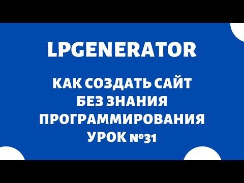 Конструктор сайтов LpGenerator 🔥 Мини Обзор | Как создать сайт с нуля самому бесплатно, Урок №31
