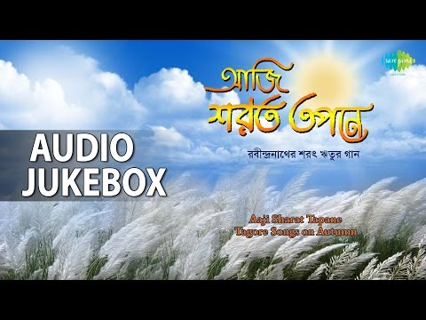 Best Tagore Songs for Autumn Season | Bengali Hits | Audio Jukebox