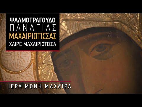 Χαίρε Μαχαιριώτισσα - Ψαλμοτράγουδο Παναγίας Μαχαιριώτισσας (με στίχους)