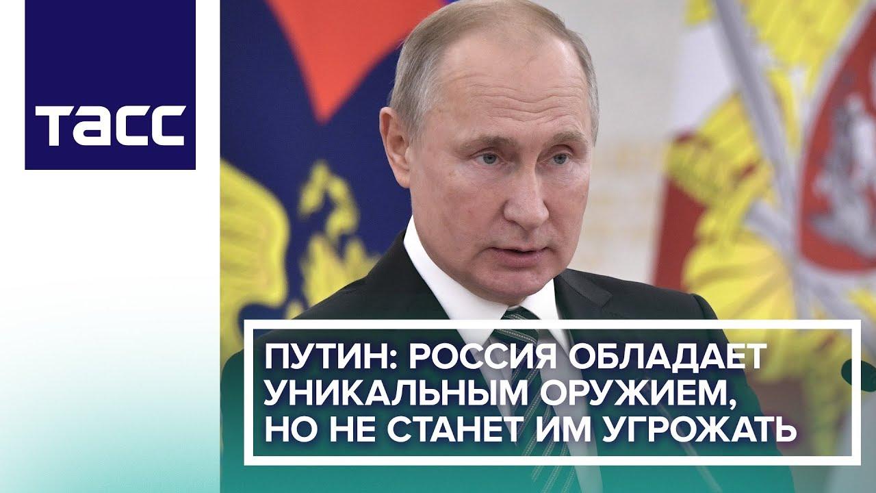Путин: Россия обладает уникальным оружием, но не станет им угрожать