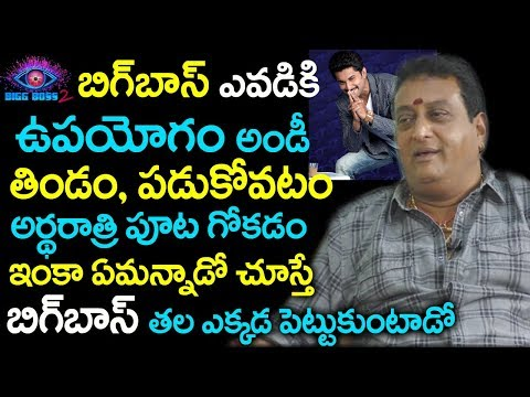 Comedian Prudhvi Raj Sensational Comments on Bigg Boss 2 Telugu Show | Nani Biggboss | Telugu World