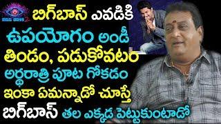 Comedian Prudhvi Raj Sensational Comments on Bigg Boss 2 Telugu Show | Nani Biggboss | Telugu World