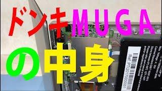 ドンキパソコンMUGA PART2 分解ドッキリ・見てびっくりw(゚o゚)w 気になる一流部品はどれくらい? Donki PC MUGA  Parts investigation パソコン 検索動画 23
