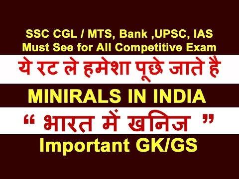 Indian Minerals GK/GS for SSC MTS CGL Bank UPSC IAS railway exam Prepration