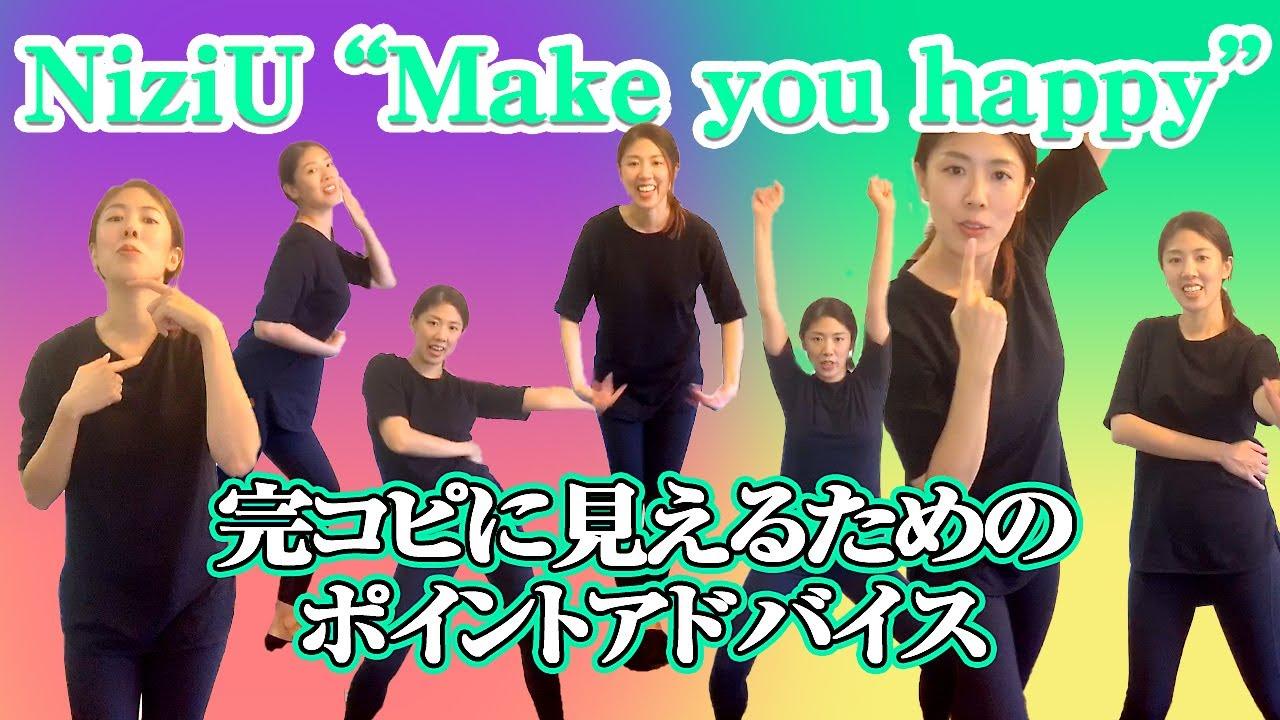 "NiziU ""Make you happy"" 縄跳びダンス 完コピを目指す方へのポイント解説(dance mirror point tutorial)"