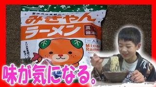 まさか ミカン味?【愛媛】 みきゃんラーメン 食べてみよう! thumbnail