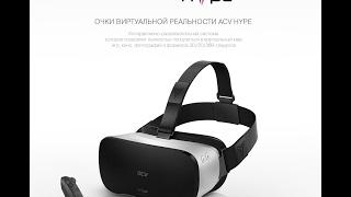 Обзор ACV HYPE SVR FHD | Очки виртуальной реальности со встроенным экраном | Автономный VR шлем