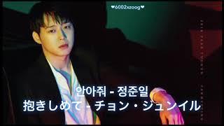 정준일♩안아줘 fanmeeting & mini concert in japan 3曲目に歌った曲で...