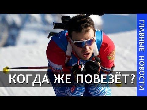 Биатлон-2020. КМ. Гонка преследования. Итог россиян.