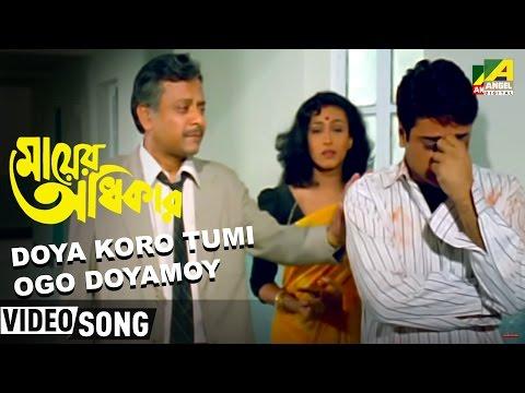 Doya Koro Tumi | Mayer Adhikar | Bengali Movie Devotional Song | Subir Nandi