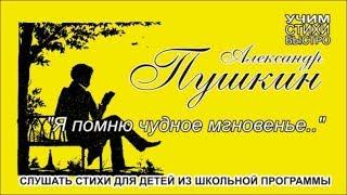 я помню чудное мгновенье А.С.Пушкин слушать рассказывает короткое школа уроки учить