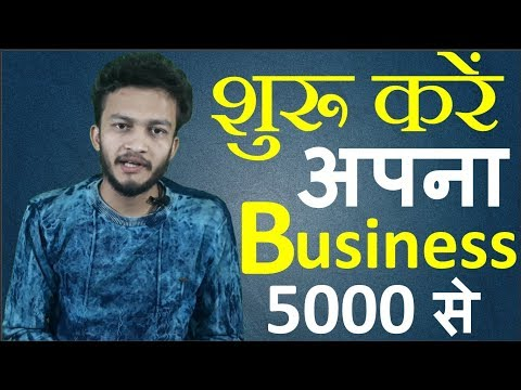 {HINDI} BEST Business To Start Under 5000 In India || start your own business || micro business idea