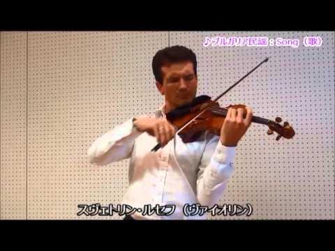 【せんくら公式】仙台クラシックフェスティバル2015 スヴェトリン・ルセフ