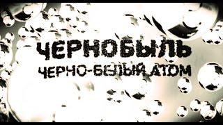Чернобыль. Черно-белый атом. Фильм
