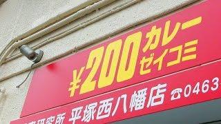 【激安】200円のカレーを求める旅。