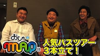 12月21日水曜よる7時~『おじゃMAP!!2時間スペシャル!』 山崎弘也さ...