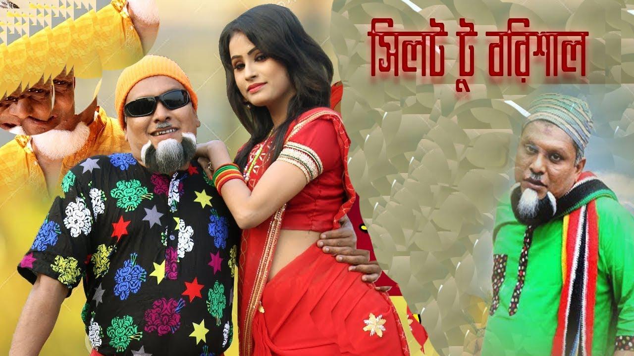 বুরু মিয়ার নতুন নাটক I Sylhet To Barisal I সিলেটি নাটক I Sylhety Comedy Natok I Rival Music
