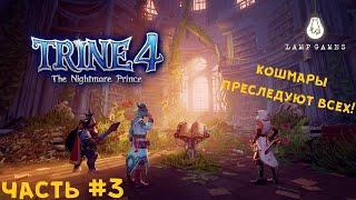 Trine 4: The Nightmare Prince  Часть #3  Прохождение Lamp Games