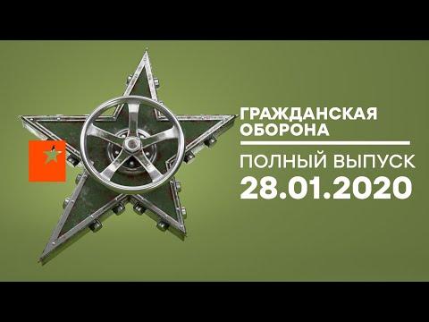 Гражданская оборона – выпуск от 28.01.2020