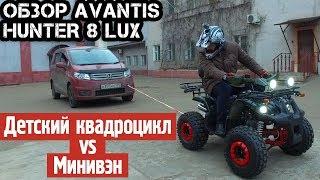 Потянет ли детский квадроцикл минивэн? Обзор квадроцикла Avantis Hunter 8 Lux 125 кубов