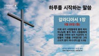 5월 25일 (월) 온라인 새벽기도-갈라디아서 1장