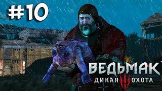 Прохождение Ведьмак 3: Дикая Охота (The Witcher 3: Wild Hunt) Полное прохождение. #10 Игоша